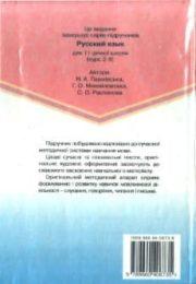 Русский язык 9 класс Н.Пашковская