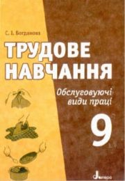 Трудове навчання 9 клас С.Богданова