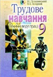 Трудове навчання 9 клас В.Туташинський