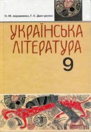 Українська література 9 клас М.Авраменко