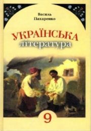 Українська література 9 клас В.Пахаренко