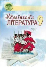Українська література 9 клас Ткачук