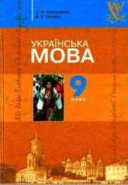 Українська мова 9 клас С.Єрмоленко