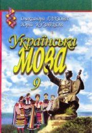 Українська мова 9 клас О.Глазова