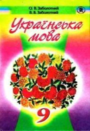 Українська мова 9 клас О.Заболотний