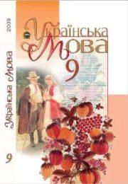 Українська мова 9 клас М.Пентилюк