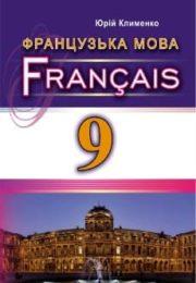 Французька мова 9 клас Ю.Клименко