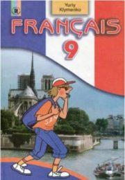 Французька мова 9 клас Клименко Ю.
