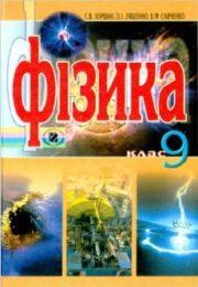 Фізика 9 клас Є.В.Коршак