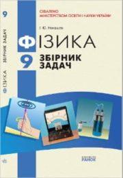 Фізика 9 клас І.Ю.Ненашев
