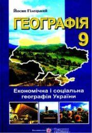 Географія 9 клас Й.Гілецький