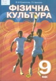 Фізична культура 9 клас В.Єрмолова
