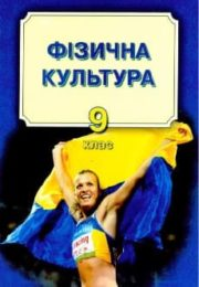 Фізична культура 9 клас В.Арефьєв