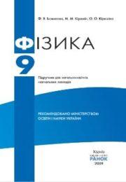 Фізика 9 клас Ф.Я.Божинова