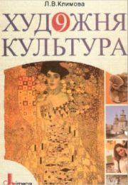 Художня культура 9 клас Л.Климова