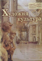 Художня культура 9 клас Н.Назаренко