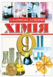 Хімія 9 клас Н.М.Буринська