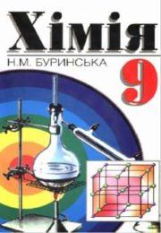 Хімія 9 клас Н.Буринська