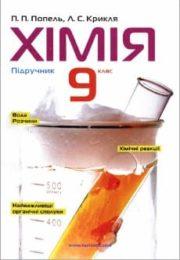 Хімія 9 клас П.П.Попель