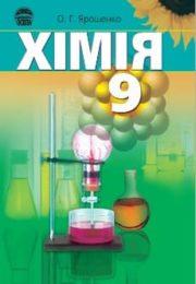 Хімія 9 клас О.Г.Ярошенко