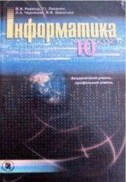 Інформатика 10 клас Й.Ривкінд академ.