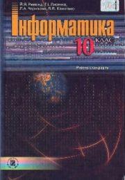 Інформатика 10 клас Й.Ривкінд
