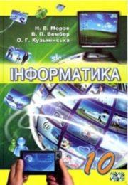 Інформатика 10 клас Н.Морзе