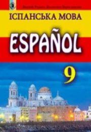 Іспанська мова 10 клас В.Редько