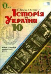 Історія України 10 клас О.Пометун
