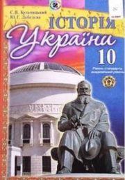 Історія України 10 клас С.Кульчицький