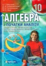 Алгебра 10 клас углуб. А.Мерзляк