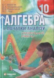 Алгебра 10 клас А.Мерзляк проф.