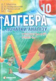 Алгебра 10 клас проф. А.Мерзляк