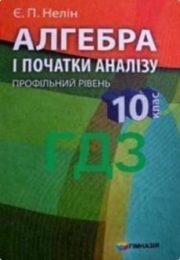 Алгебра 10 клас Є.Нелін