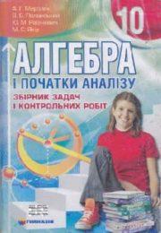 Алгебра 10 клас збірн. А.Мерзляк