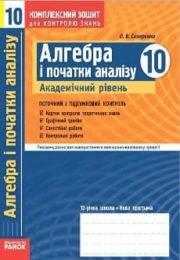 Алгебра 10 клас О.Скляренко