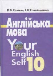 Англійська мова 10 клас Л.Калініна