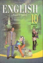 Англійська мова 10 клас О.Карп'юк