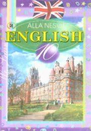 Англійська мова 10 клас А.Несвіт