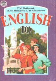 Англійська мова 10 клас В.Плахотнюк