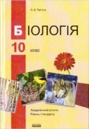 Біологія 10 клас О.В.Тагліна