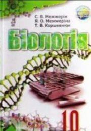 Біологія 10 клас С.В.Межжерін