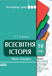 Всесвітня Історія 10 клас О.Охредько
