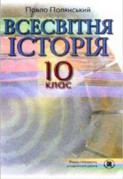 Всесвітня Історія 10 клас П.Полянський