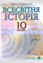 Всесвітня Історія 10 клас академ. Полянський