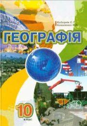 Географія 10 клас С.Г.Кобернік