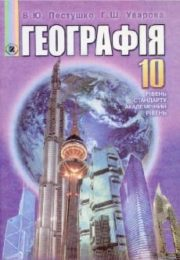 Географія 10 клас В.Ю.Пестушко