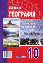 Географія 10 клас В.Л.Ципін