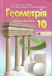 Геометрія 10 клас Г.П.Бевз