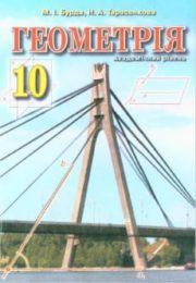 Геометрія 10 клас М.І.Бурда